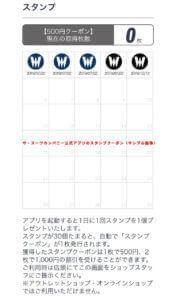 ザ・スーツカンパニー公式アプリのスタンプクーポン(サンプル画像)