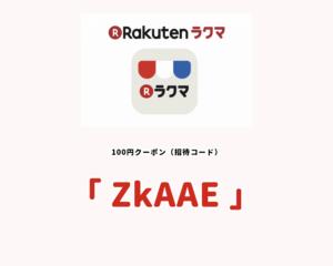 ラクマの100円クーポン招待コード情報(キャンペーンコード)