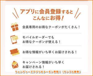 ウェンディーズアプリのクーポン情報!(サンプル画像)