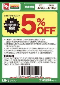 スギ薬局グループLINE友達限定・5%OFFクーポン情報!【sample】11