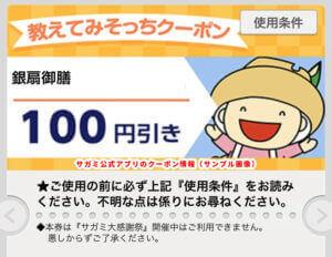 サガミ公式アプリのサガミクーポン情報(100円割引)