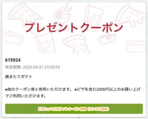 ピザハット公式サイト&公式アプリのクーポン情報