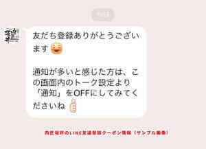 肉匠坂井のLINE友達登録クーポン情報(サンプル画像)