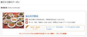 ホットペッパーグルメのクーポン情報(5%割引)