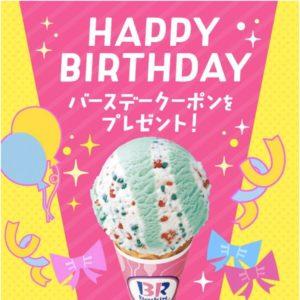 サーティーワンアプリ・31clubの誕生日クーポン情報(1個無料)サンプル画像