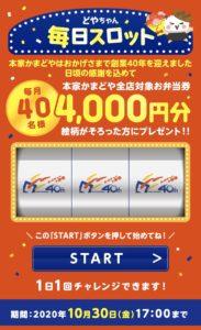 かまどやのLINE友達クーポン情報(毎月40名様に4000円分)サンプル画像