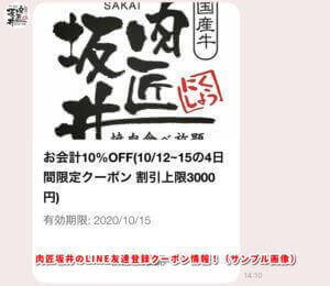 肉匠坂井のLINE友達登録クーポン情報!(サンプル画像)