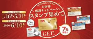 ぎょうざ倶楽部会員カード割引(5%&7%OFF)サンプル画像