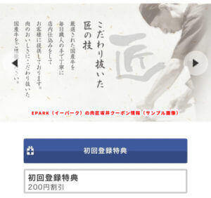 EPARK(イーパーク)の肉匠坂井クーポン情報(サンプル画像)