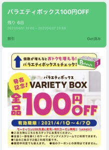サーティワンLINE友達に配信・割引クーポン情報!【sample】5