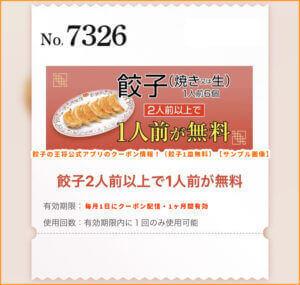 餃子の王将公式アプリのクーポン情報!(餃子1皿無料)【サンプル画像】