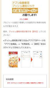 ピザ・ロイヤルハット公式アプリに登録した誕生月の1ヶ月間です!(サンプル画像)
