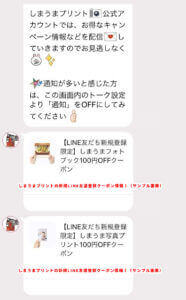 しまうまプリントの新規LINE友達登録クーポン情報!(サンプル画像)