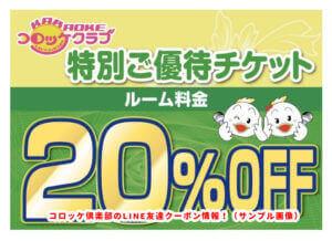 コロッケ倶楽部のLINE友達クーポン情報!20%OFF(サンプル画像)