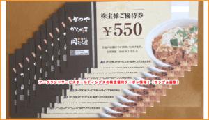 アークランドサービスホールディングスの株主優待クーポン情報!(サンプル画像)