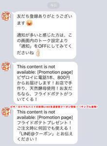 ピザ・ロイヤルハットの新規LINE友達登録クーポン情報!(サンプル画像)