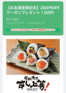LINE友達限定・すし上等!クーポン情報(200円割引)