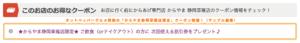 ホットペッパーグルメ掲載の「からやま静岡草薙店限定」クーポン情報!(サンプル画像)