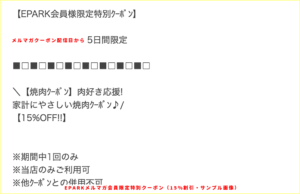 EPARKメルマガ会員限定特別クーポン(15%割引・サンプル画像)