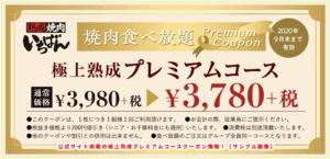 公式サイト掲載の極上熟成プレミアムコースクーポン情報!【サンプル画像】