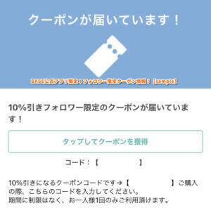 BASE公式アプリ限定!フォロワー限定クーポン情報!【sample】