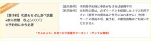 食べログ配信中の食べ放題・飲み放題クーポン情報!(サンプル画像)