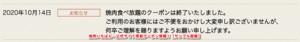 焼肉いちばん・公式サイト掲載クーポン情報!【サンプル画像】