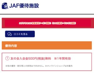ユザワヤのJAF会員優待クーポン情報!(500円無料・サンプル画像)
