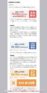 ニトリ公式通販「ニトリネット」の送料無料キャンペーン情報!(サンプル画像)