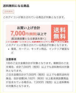 ニトリのLINE友達キャンペーン情報!(サンプル画像)