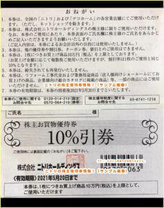 ニトリの株主優待券情報!(サンプル画像)