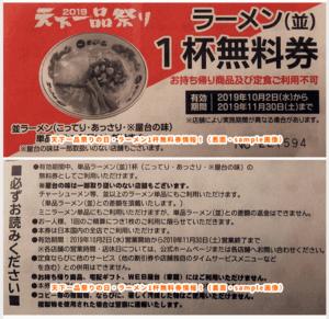 天下一品祭りの日・ラーメン1杯無料券情報(10月1日限定・sample画像)