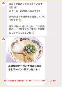 初回LINE友達登録・店舗限定クーポン情報!(ラーメン一杯無料・sample画像)