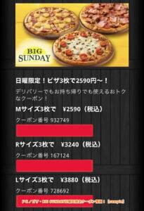 ドミノピザ・BIG SUNDAY日曜日限定クーポン情報!【sample】3