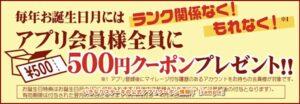 いきなりステーキの公式アプリクーポン情報!【sample】