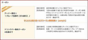 すたみな太郎の食べログクーポン掲載情報!【sample】