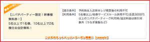 ニパチのホットペッパークーポン情報!【sample】