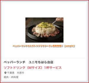 ペッパーランチのエポトクプラザクーポン掲載情報!【sample】