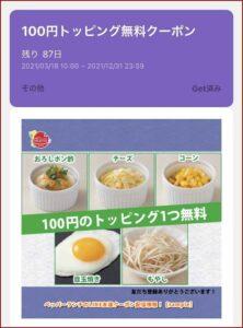 ペッパーランチのLINE友達クーポン配信情報!【sample】