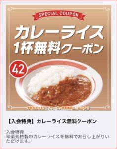 幸楽苑の公式アプリクーポン掲載情報!【sample】