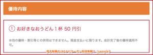 伊予製麺のJAFナビクーポン配信情報!【sample】