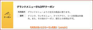 平城苑の食べログクーポン情報!【sample】