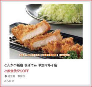 さぼてんのエポスカード会員特典情報!【sample】