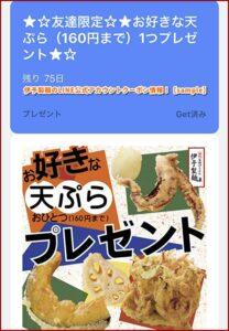 伊予製麺のLINE公式アカウントクーポン情報!【sample】