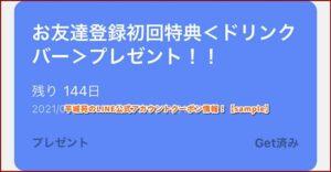 平城苑のLINE公式アカウントクーポン情報!【sample】