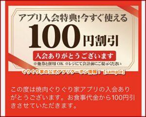 ぐりぐり家の公式アプリクーポン情報!【sample】