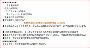 幸楽苑のメルマガ会員クーポン配信情報!【sample】