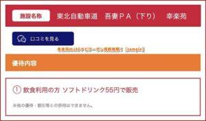幸楽苑のJAFナビクーポン掲載情報!【sample】