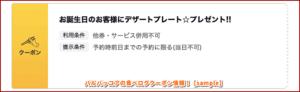 バルバッコアの食べログクーポン情報!【sample】