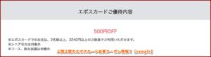 土間土間のエポスカード会員クーポン情報!【sample】